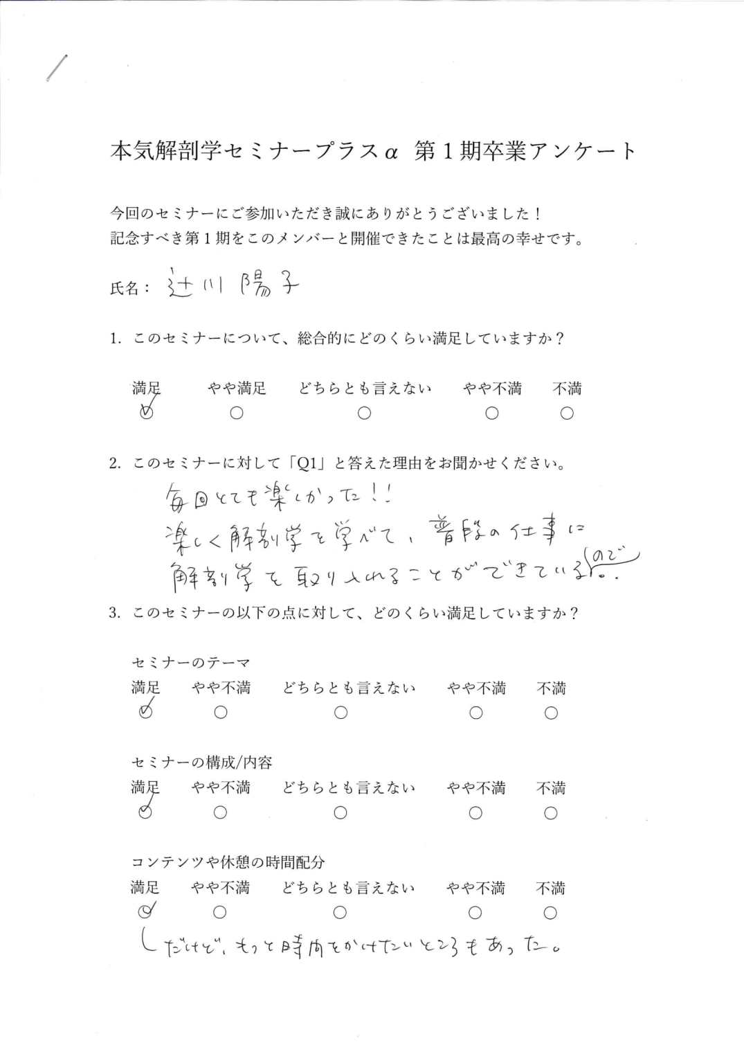 辻川さん 感想1-1